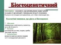 Біогеоценотичний Біогеоценоз - сукупність організмів різних видів і різної ск...