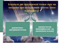 Існувало дві протилежні точки зору на питання про походження життя і його осо...