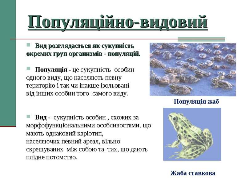 Популяційно-видовий Вид розглядається як сукупність окремих груп организмів -...