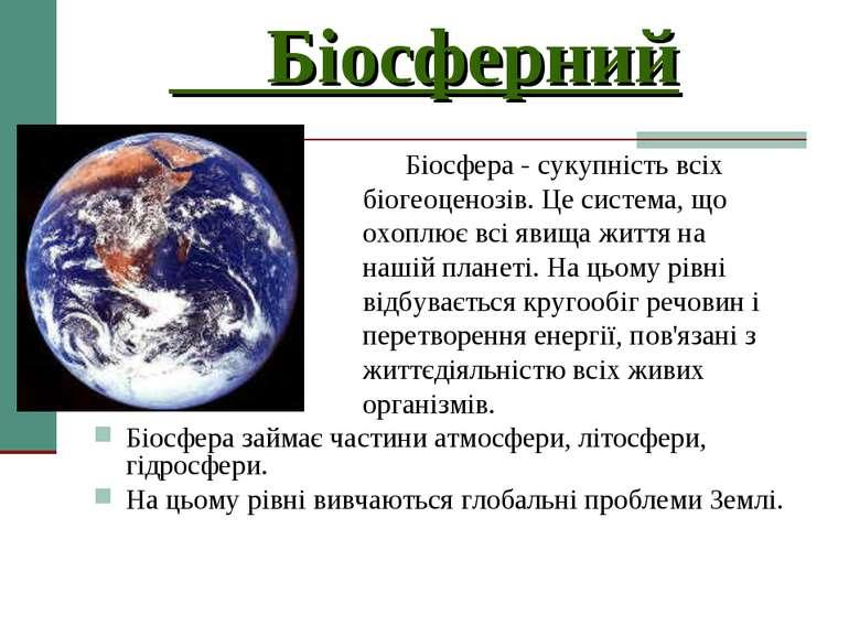 Біосферний Біосфера - сукупність всіх біогеоценозів. Це система, що охоплює в...