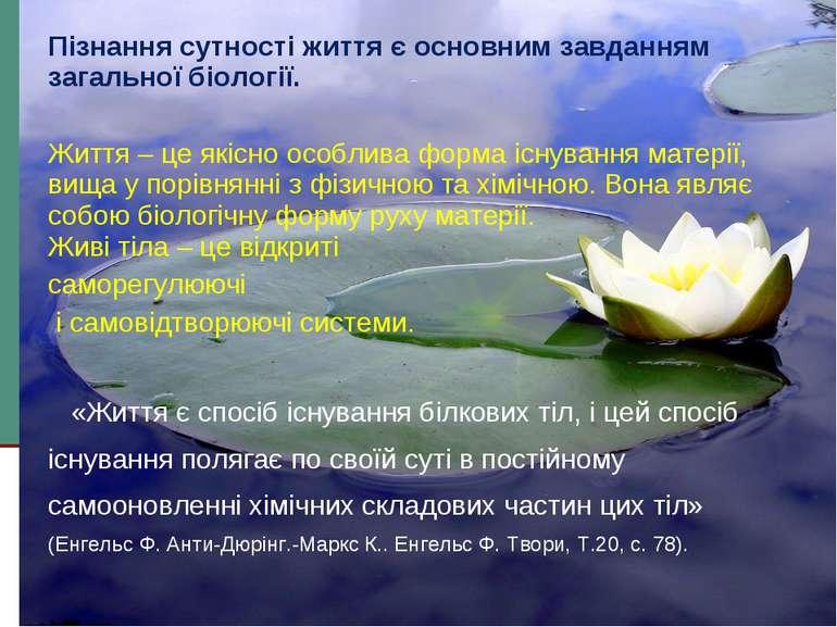 Пізнання сутності життя є основним завданням загальної біології. Життя – це я...