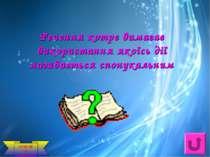 Речення котре вимагає використання якоїсь дії називається спонукальним ЗОШ №2...