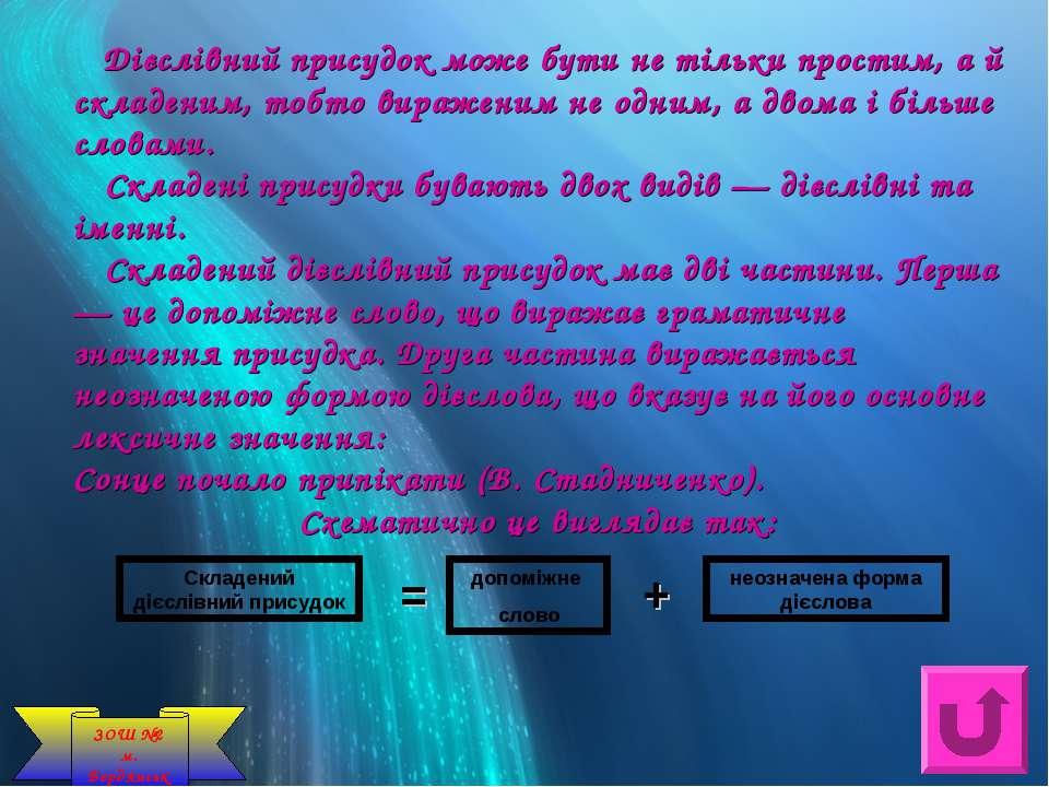 Дієслівний присудок може бути не тільки простим, а й складеним, тобто виражен...