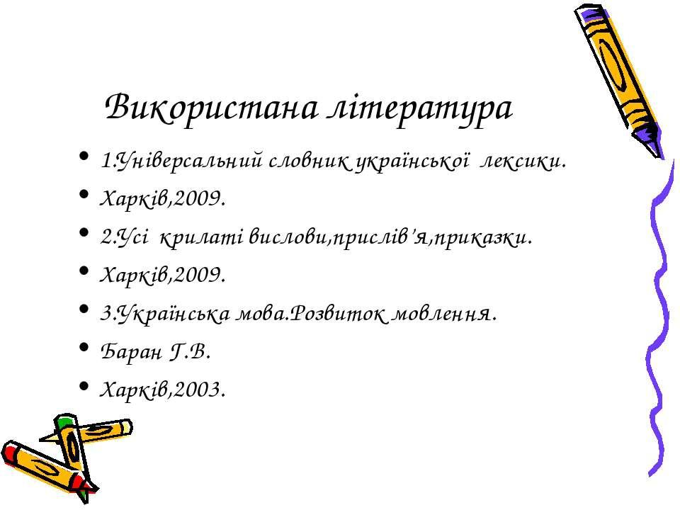 Використана література 1.Універсальний словник української лексики. Харків,20...
