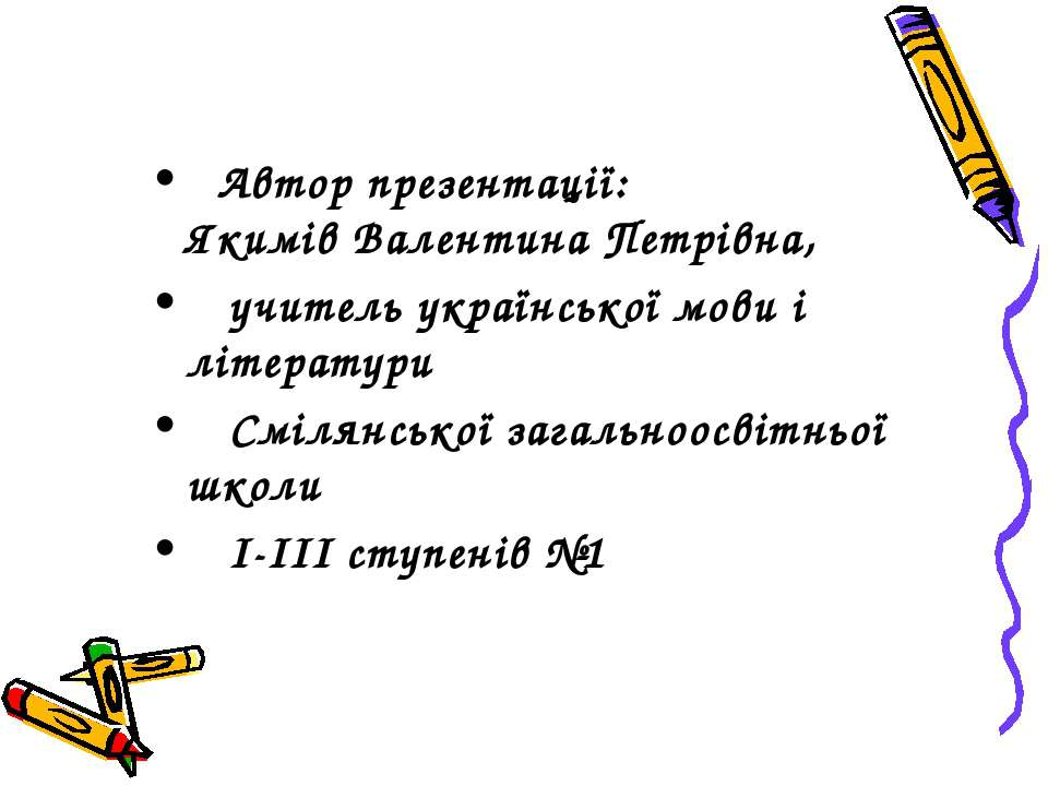 Автор презентації: Якимів Валентина Петрівна, учитель української мови і літе...