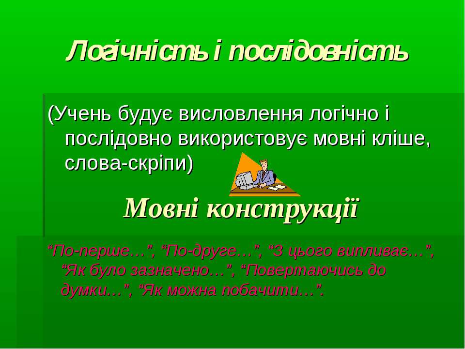 Логічність і послідовність (Учень будує висловлення логічно і послідовно вико...