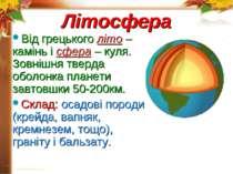 Від грецького літо – камінь і сфера – куля. Зовнішня тверда оболонка планети ...