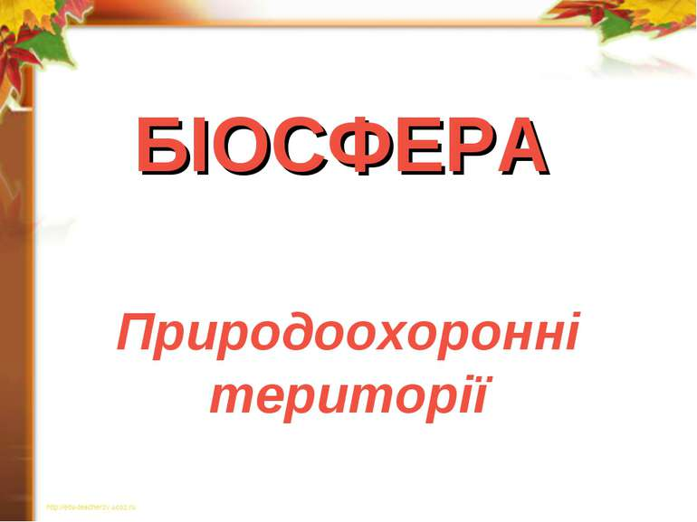 БІОСФЕРА Природоохоронні території