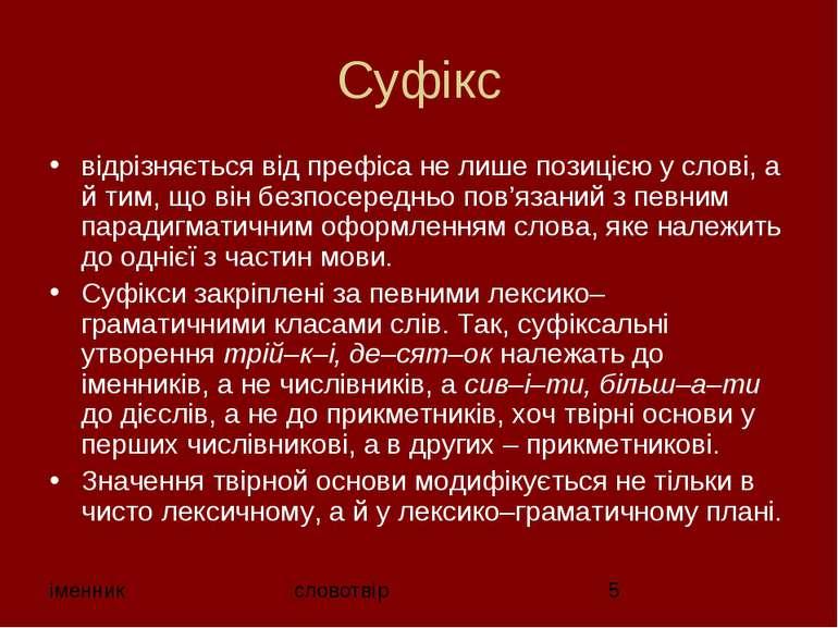 Суфікс відрізняється від префіса не лише позицією у слові, а й тим, що він бе...