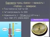 Барометр–грец.«baros» —важкість і «matreo» — вимірюю. Тиск повітря на 1см²-1к...