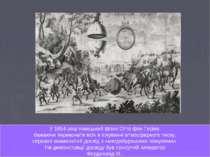 У 1654 році німецький фізик Отто фон Геріке, бажаючи переконати всіх в існува...