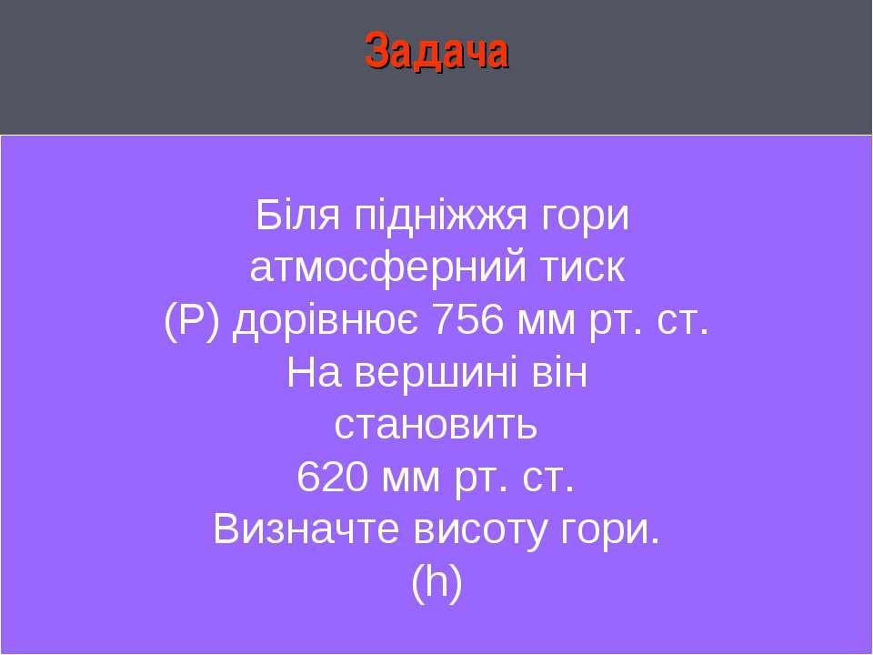 Задача Задача У подножия горы атмосферное давление (Р) равно 756 мм рт. ст. Н...