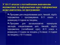 * У 10-11 класах з поглибленим вивченням математики та інформатики курс інфор...