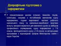 * Допрофільна підготовка з інформатики У спеціалізованих школах (класах), гім...