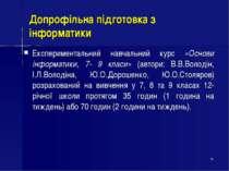 * Допрофільна підготовка з інформатики Експериментальний навчальний курс «Осн...