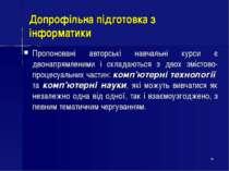 * Допрофільна підготовка з інформатики Пропоновані авторські навчальні курси ...