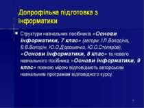 * Допрофільна підготовка з інформатики Структури навчальних посібників «Основ...