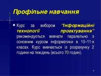 """* Профільне навчання Курс за вибором """"Інформаційні технології проектування"""" р..."""