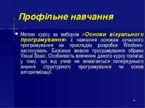 * Профільне навчання Метою курсу за вибором «Основи візуального програмування...