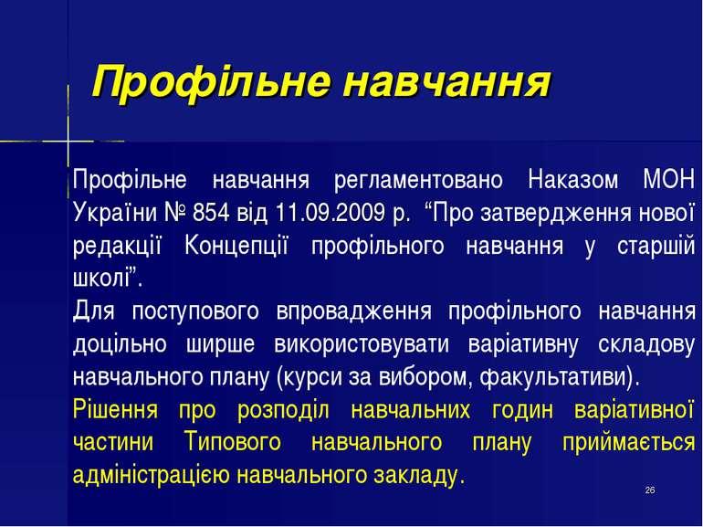 * Профільне навчання регламентовано Наказом МОН України №854 від 11.09.2009 ...
