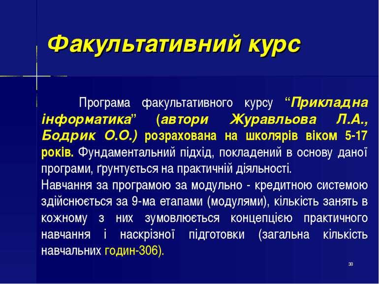 """* Програма факультативного курсу """"Прикладна інформатика"""" (автори Журавльова Л..."""