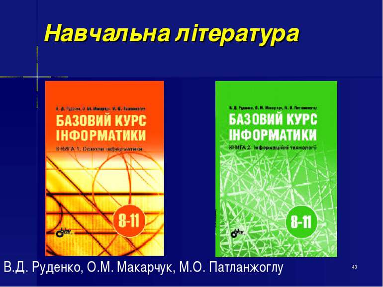 * Навчальна література В.Д. Руденко, О.М. Макарчук, М.О. Патланжоглу