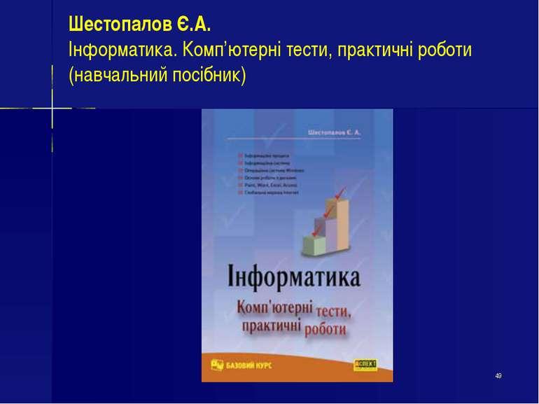 * Шестопалов Є.А. Інформатика. Комп'ютерні тести, практичні роботи (навчальни...