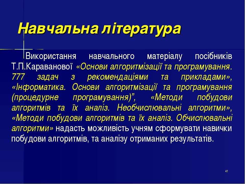* Використання навчального матеріалу посібників Т.П.Караванової «Основи алгор...
