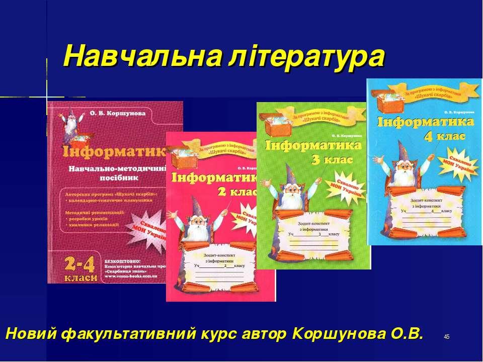 * Навчальна література Новий факультативний курс автор Коршунова О.В.