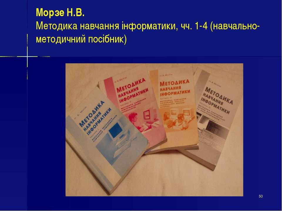 * Морзе Н.В. Методика навчання інформатики, чч. 1-4 (навчально-методичний пос...