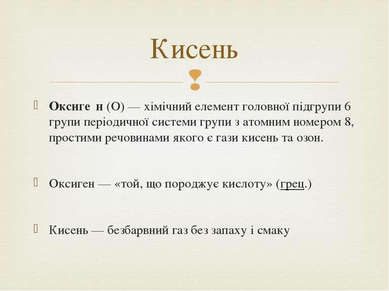 Оксиге н(О)—хімічний елементголовної підгрупи 6 групи періодичної системи...
