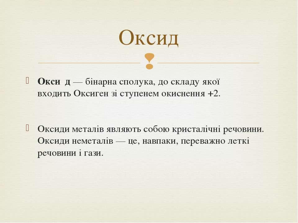 Окси д— бінарна сполука, до складу якої входитьОксигензі ступенем окисненн...