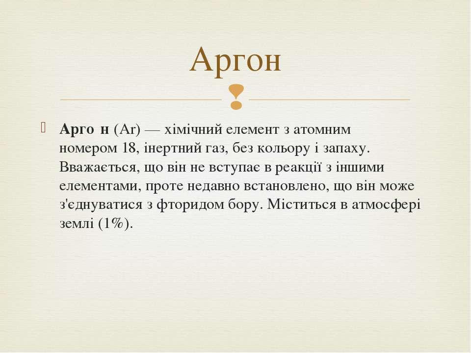Арго н(Ar)—хімічний елементз атомним номером18, інертний газ, безкольор...