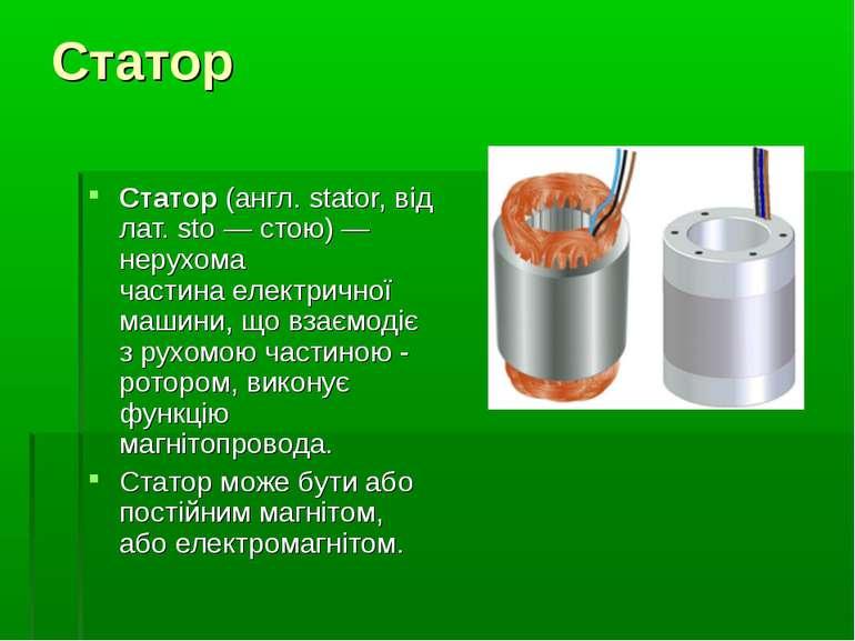 Статор Статор(англ. stator, від лат. sto— стою)— нерухома частинаелектрич...