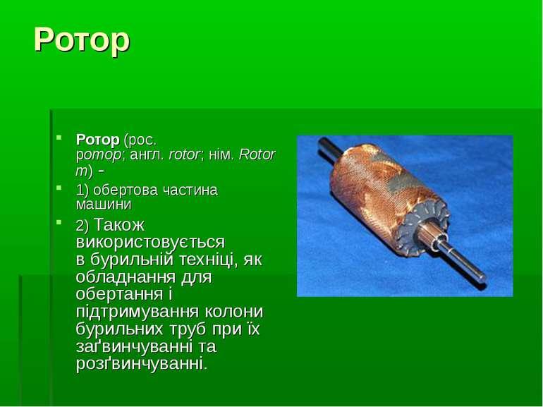 Ротор Ротор(рос. ротор;англ.rotor;нім.Rotor m) - 1) обертова частина маш...