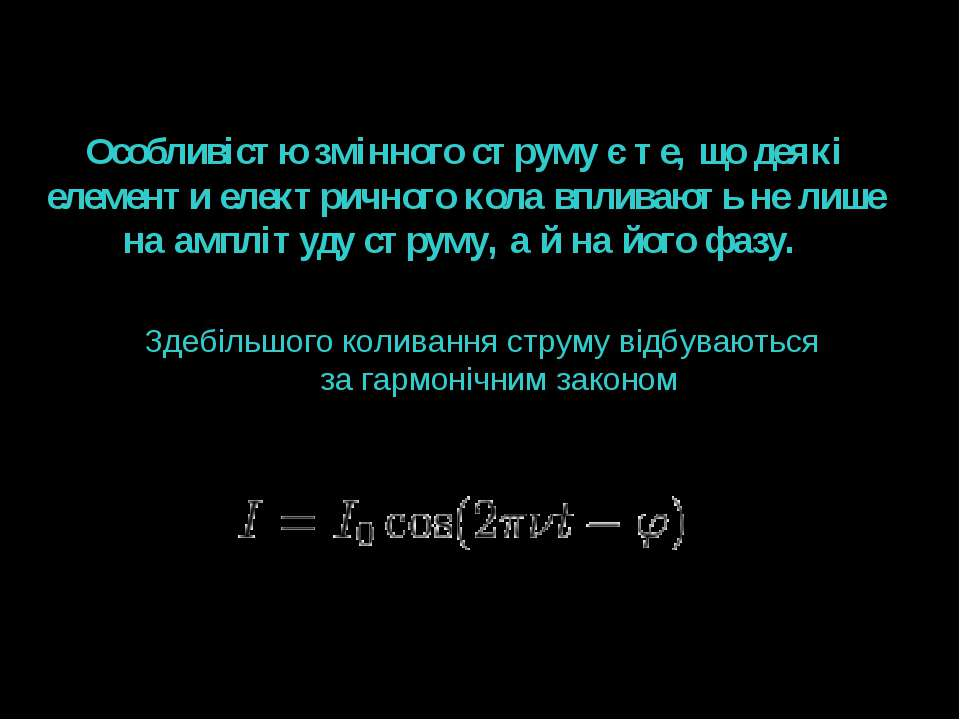Особливістю змінного струму є те, що деякі елементиелектричного кола впливаю...