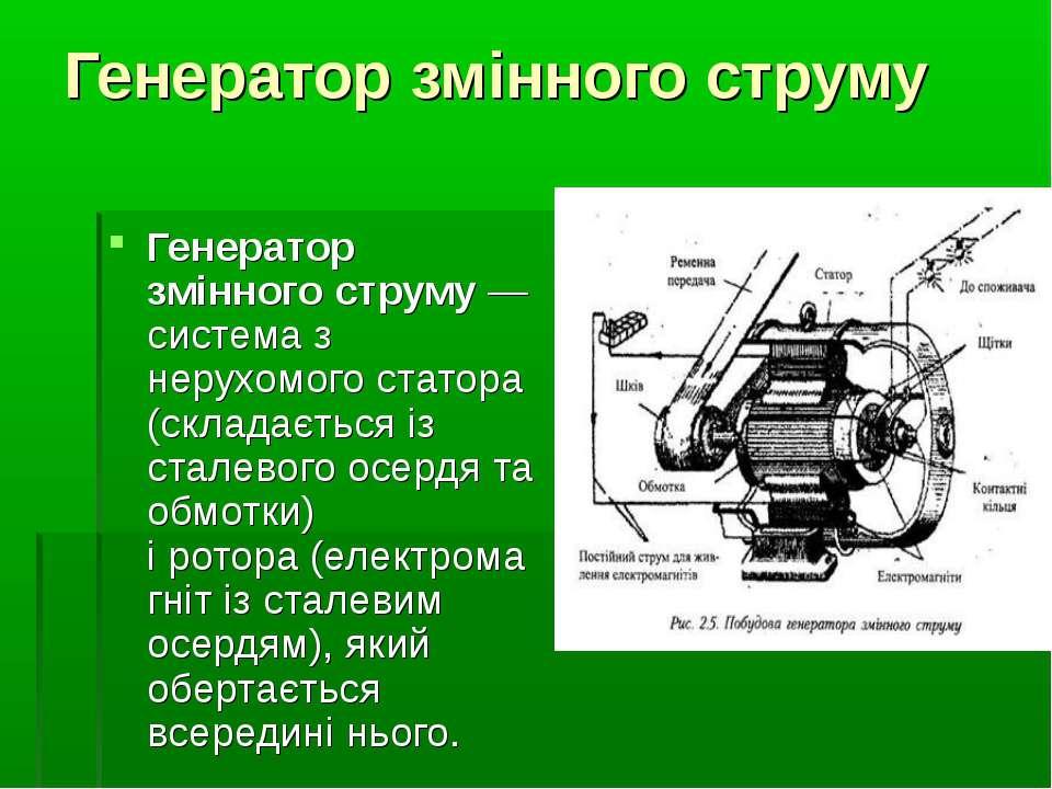 Генератор змінного струму Генератор змінного струму— система з нерухомогост...