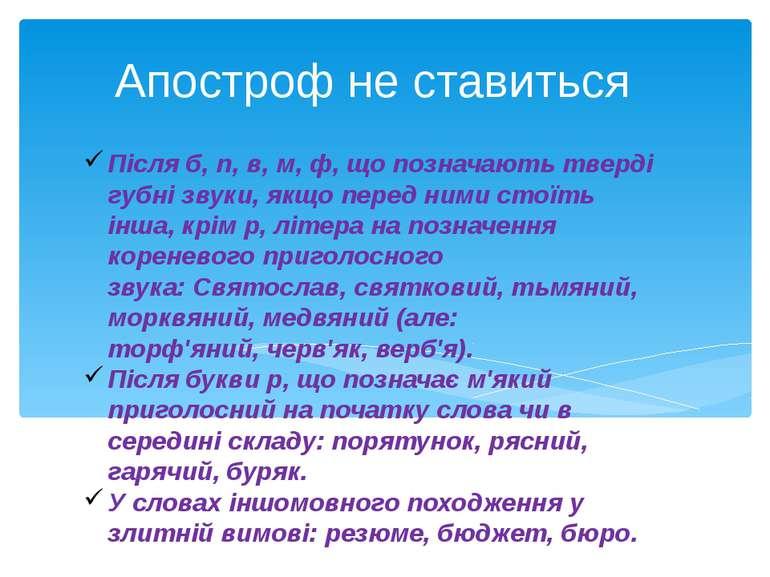 Апостроф не ставиться Післяб,п,в,м,ф, що позначають тверді губні звуки, ...