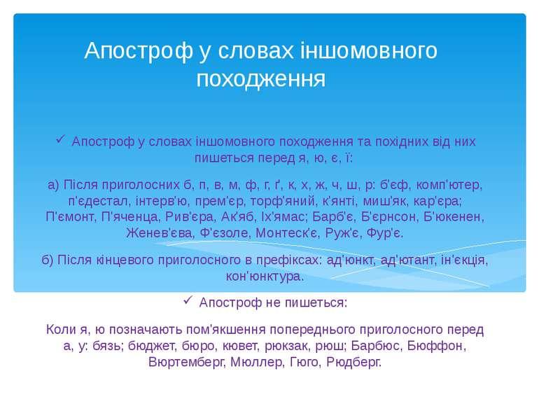 Апостроф у словах іншомовного походження Апостроф у словах іншомовного походж...
