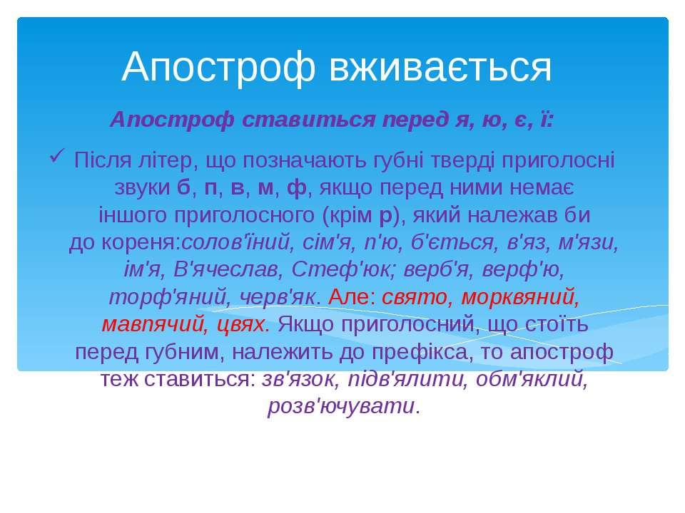 Апостроф вживається Апостроф ставиться передя,ю,є,ї: Після літер, що позн...