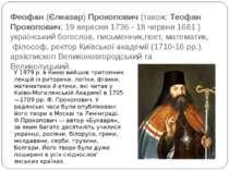 Феофан(Єлеазар)Прокопович(також:Теофан Прокопович; 19 вересня1736 - 18 ч...