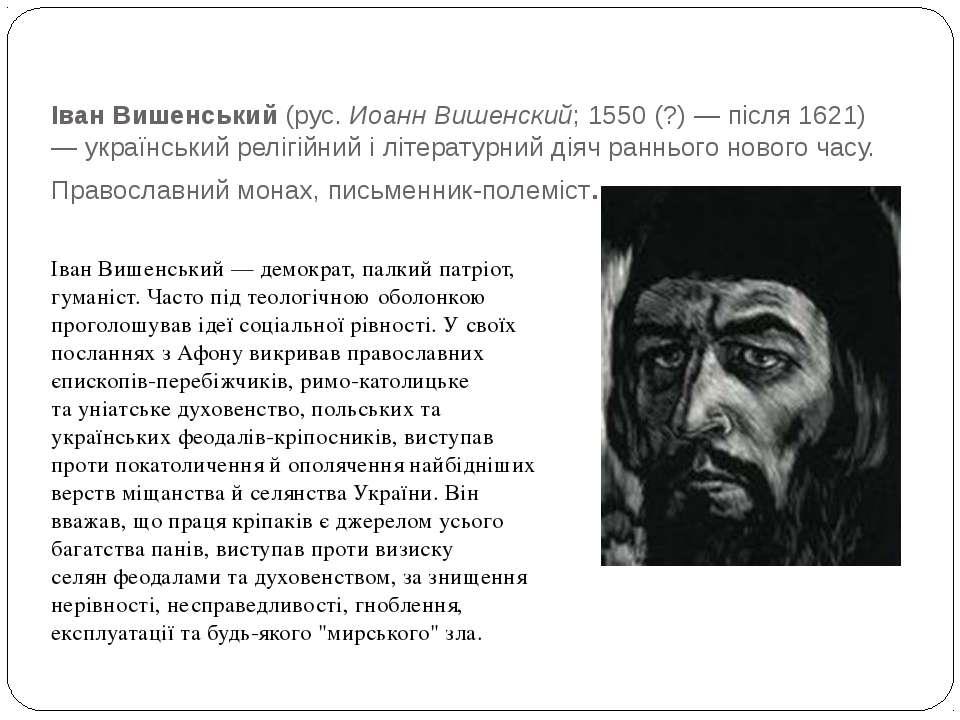 Іван Вишенський(рус.Иоанн Вишенский;1550(?) — після1621) —українськийр...