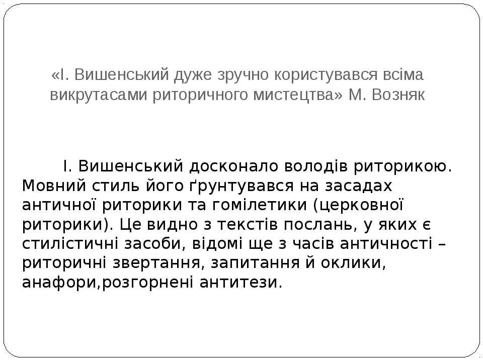 «І. Вишенський дуже зручно користувався всіма викрутасами риторичного мистецт...