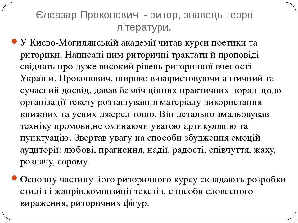 Єлеазар Прокопович - ритор, знавець теорії літератури. У Києво-Могилянській а...