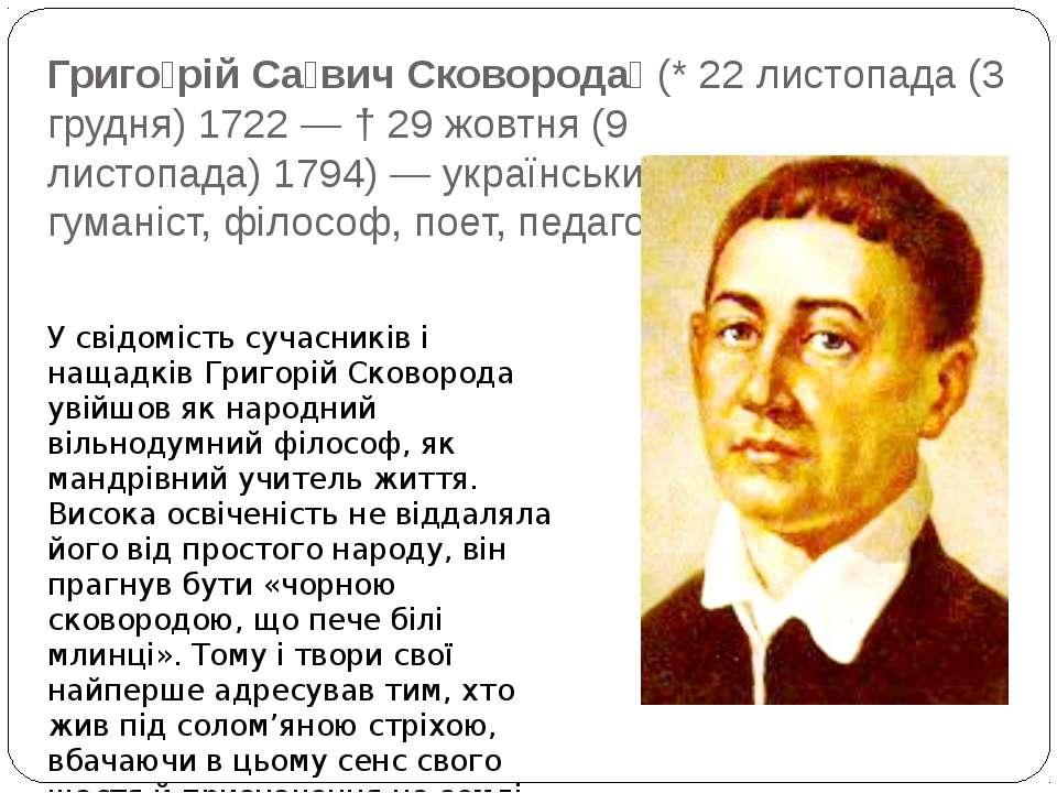 Григо рій Са вич Сковорода (*22листопада(3 грудня)1722— †29жовтня(9 ...