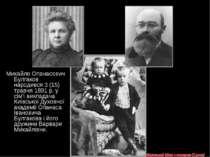 Михайло Опанасович Булгаков народився 3 (15) травня 1891 р. у сім'ї викладача...