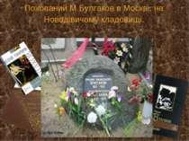 Похований М.Булгаков в Москві, на Новодівичому кладовищі.