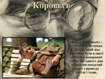 Коровьєв Фагот (Коровьев) – член свити Воланда. Лицар, який має постійно бути...