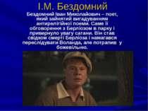І.М. Бездомний Бездомний Іван Миколайович – поет, який зайнятий вигадуванням ...