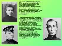 До осені 1900 навчався вдома , потім вступив у перший клас Олександрівської г...
